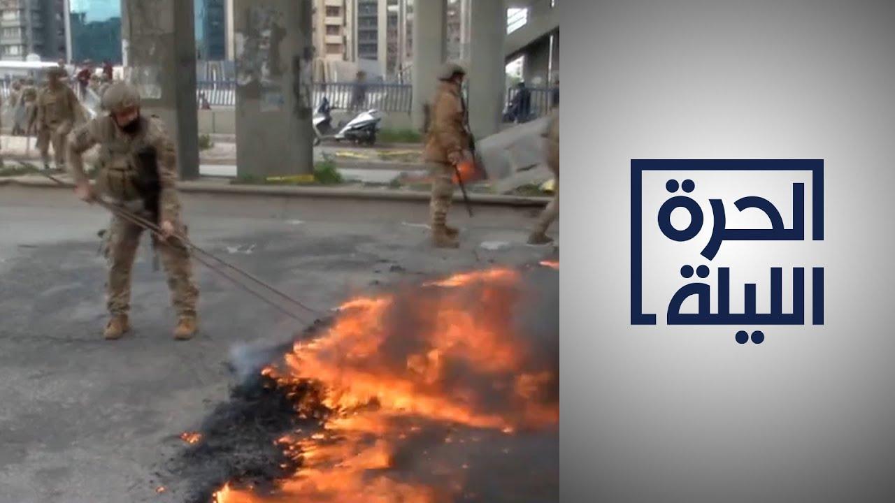 يوم غضب في لبنان احتجاجا على تردي االأوضاع المعيشية