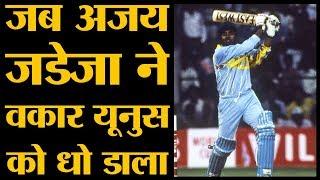 1996 World Cup में Ajay Jadeja की वो पारी जिसने Pakistan को बाहर कर दिया था