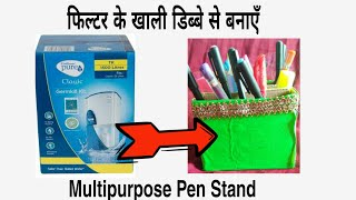 DIY Pen stand from pureit box / Do It Yourself craft / घर पर बनाये पेन स्टैंड using waste material