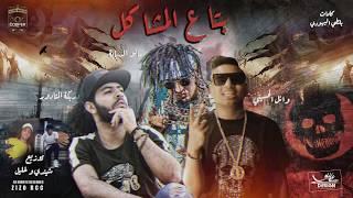 مهرجان ( بتاع مشاكل)  غناء وائل الحسينى &دربكه المتادور & مانو الدبابه    توزيع شيندي وخليل   2019