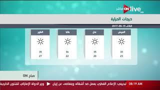 فيديو| تعرف على درجات الحرارة في محافظات مصر اليوم الأربعاء
