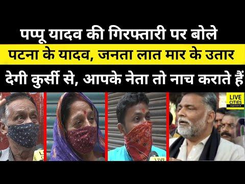 Pappu Yadav की गिरफ्तारी पर भड़क गए Patna के यादव, बोले- दिमाग हटा तो कुर्सी से पटक देंगे