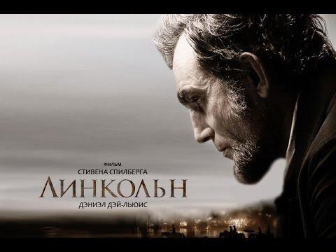 Линкольн (2012)— русский трейлер