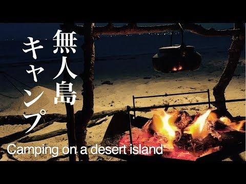 無人島キャンプ2!夜中の生物の正体と焚火珈琲