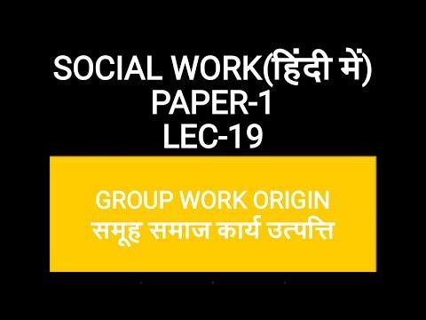SOCIAL WORK | LEC -19 | SOCIAL GROUP WORK ORIGIN (उत्पत्ति)