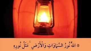 حاله واتس الشيخ ياسر الدوسرى الله نور السموات والاض Mp3