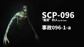 """【SCP基金會】SCP-096 """"羞澀""""的人 _事故096-1-a"""