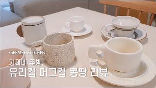 내돈내산 컵 리뷰, 우…