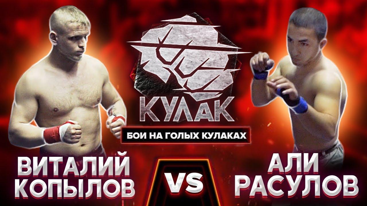 Али Расулов vs Виталий Копылов / Бой на голых кулаках