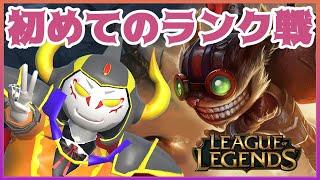【朝活】ゲリラ的に始まる初めてのランク戦【League of Legends】