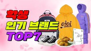 학생 인기 브랜드 TOP7 (옷, 신발, 가방, 핸드폰…