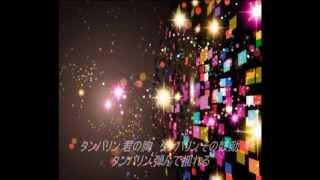 藤井フミヤさんの「彼女のタンバリン」を歌いました。 ポップで可愛らし...
