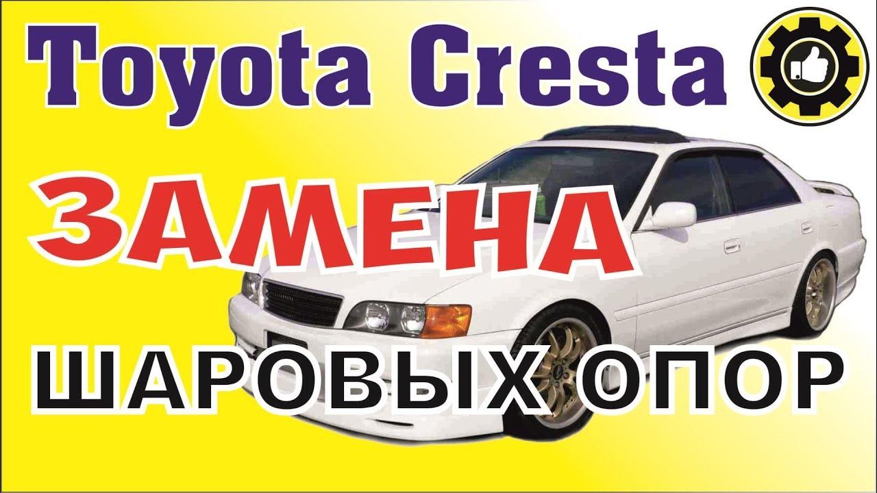 Замена шаровой опоры на Toyota Cresta JZX 100.*Avtoservis Nikitin*