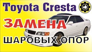 Toyota Cresta JZX 100 Замена шаровой опоры.  *Avtoservis Nikitin*