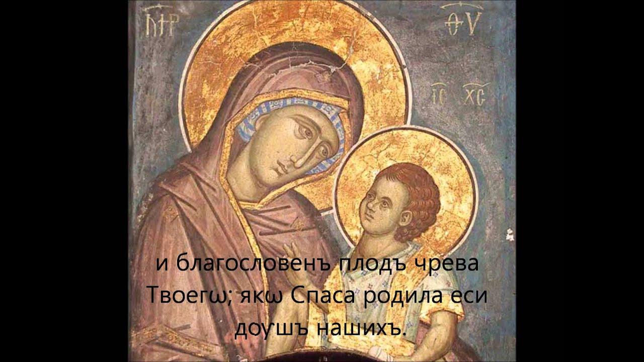 Hail Mary, Богородице дѣво - Byzantine Chant