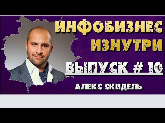 Инфобизнес изнутри. Выпуск №10 - Алекс Скидель