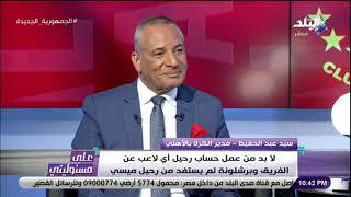 على مسئوليتي  - سيد عبد الحفيظ يكشف مصير مروان محسن مع الأهلي
