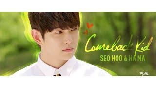 Seo Hoo ✗ Ha Na ‖ Comeback Kid ‖ The Time We Were Not In Love