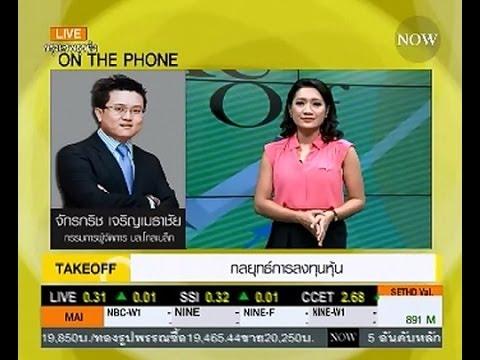 Take Off  ตลาดหุ้นไทย 22-5-57