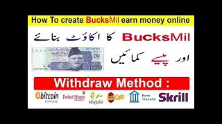 How to Create Bucksmil account 2020 || Exchange money best platform || ELMI Dunya.
