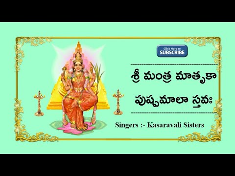 Download Sri Mantra Matruka Pushpamala Stavaha    Navaratri Chants    Sung By Kasaravali Sisters