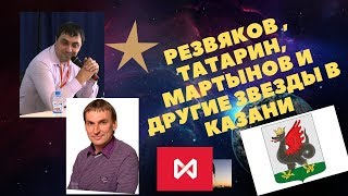 резвяков , Татарин, Мартынов и другие звезды трейдинга в Казани