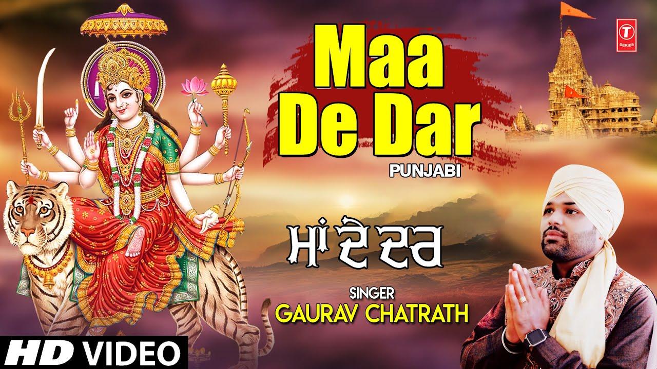 Maa De Dar I  GAURAV CHATRATH I Punjabi Devi Bhajan I Full HD Video Song