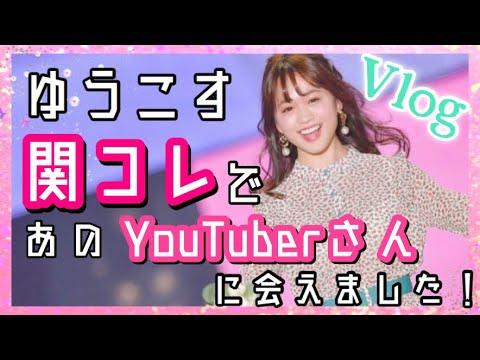 ついにゆうこすが関コレに!〜人気YouTuberさんと写真撮れて嬉しいの巻き〜 - YouTube