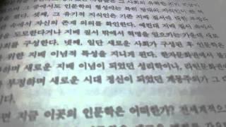 곰돌이 김원열 이야기 38. 새로운 학술 경향 인문콘텐…