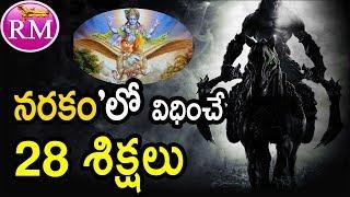 నరకం గురించి విష్ణువు గరుత్మంతుడికి చెప్పిన రహస్యాలు - గరుడ పురాణం  || Garuda Puranam in Telugu