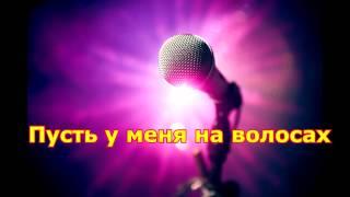 ВККМ - Валерий Лейонтьев - Исчезли солнечные дни (Караоке - Минусовка)