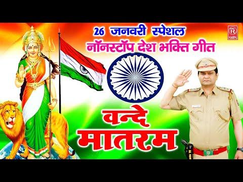 वन्दे-मातरम-|-vande-mataram-|-rajesh-thukral-|-26-january-special-|-nonstop-desh-bhakti-song-2021