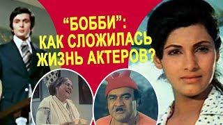 """""""Бобби""""  - как сложилась судьба актеров фильма"""