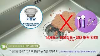 음식물처리기 비움 Ⅱ 기본 사용 방법