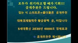 7월10일 대북경제협력주 전략, 접이식 스마트폰관련주,…