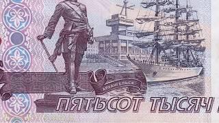 Банкнота пятьсот тысяч рублей 1995 года