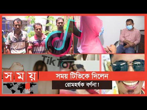 Exclusive: টিকটক হৃদয় বাবুর হাতে পাচার হওয়া তরুণী ৩ মাস পর দেশে! | Tiktok Hridoy Babu | Somoy TV