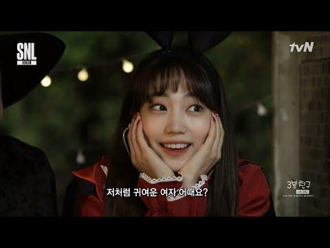 [Eng Sub] DIA's Jueun CUT in SNL 3 Minute Friend with JBJ