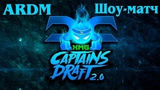 ARDM шоу-матч   XMG Captains Draft 2.0 Dota 2