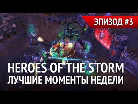 видео: heroes of the storm. Лучшие моменты недели #3