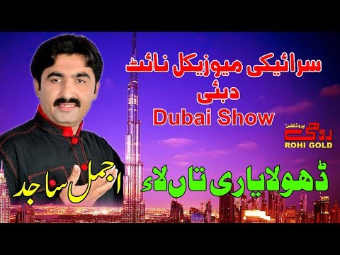 Dhola Yari Taan Laa Ajmal Sajid Saraiki Musical Night Dubai 2013 Rohi Gold