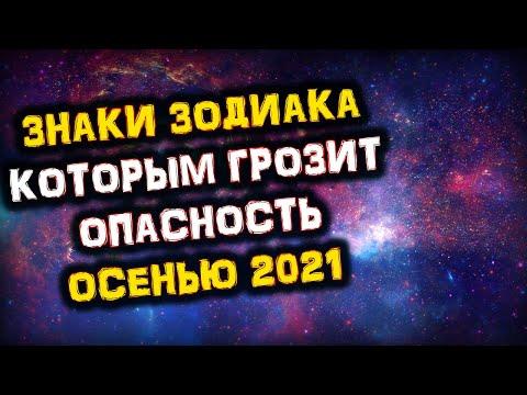 Этим Знакам ЗОДИАКА может Грозить ОПАСНОСТЬ ОСЕНЬЮ 2021   #Гороскоп