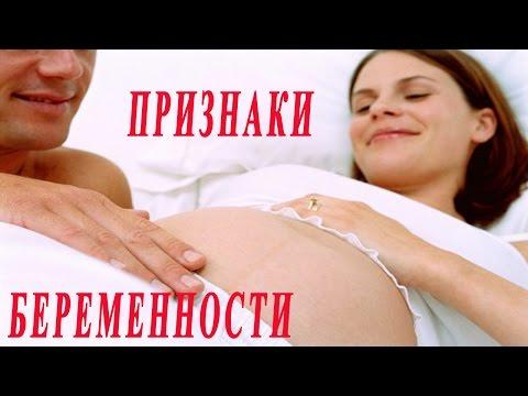 ★Симптомы и признаки БЕРЕМЕННОСТИ. Как можно определить зачатие в первые дни и на первых неделях.