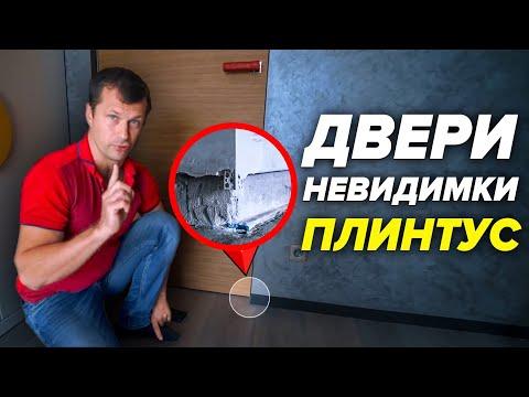 Плинтус алюминиевый + Скрытые двери без наличников | Установка плинтуса + дверь скрытого монтажа