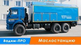Вадим-ПРО маслостанцию на Камазе с двигателем Cummins.
