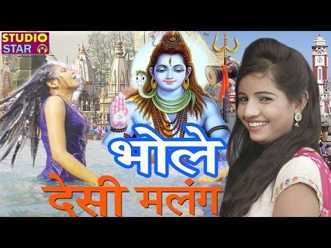 Bhole Desi Malang | Bhole DJ Songs 2018 | Sunita Baby | Jitu Changia