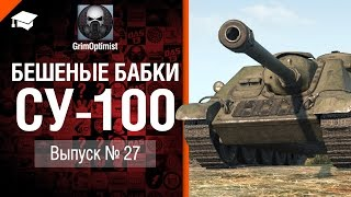 Бешеные бабки №27: фарм на СУ-100 - от GrimOptimist [World of Tanks]