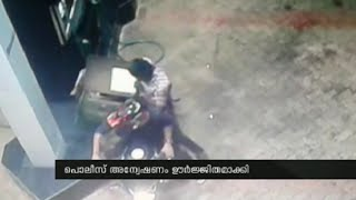 Cinema Style Theft | Kannur Petrol Pump CCTV Visual 16/12/15