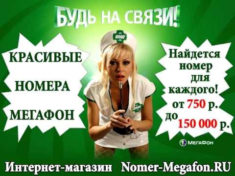 Продажа и подбор красивых номеров билайн (belline) в москве. Широкий выбор золотых номеров билайн. Купить прямой или федеральный номер билайн.