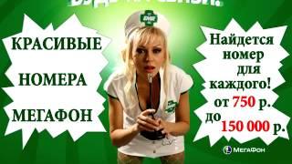 Купить красивый номер Мегафон в Санкт-Петербурге Дешево(, 2014-02-05T07:45:49.000Z)